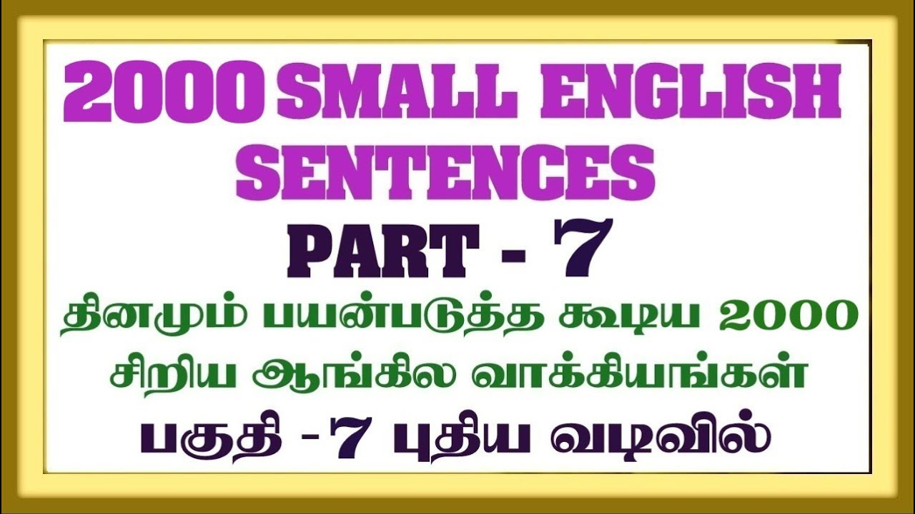 Learn small English sentences with Tamil meaning #7 | Spoken English