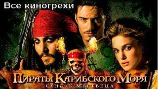"""Все киногрехи и киноляпы фильма """"Пираты Карибского моря: Сундук мертвеца"""""""