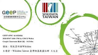 GEEP APRC 環境教育培訓營線上課程:開放資料與WikiData