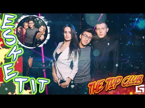 видео: THE TOP CLUB | ОТДЫХАЕМ И ТУСИМ | ЭЩКЕРЕЕЕ