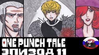 "◄Генос в поисках Сайтамы и дитя►Comics - One Punch Tale  ""Эпизод 11"""