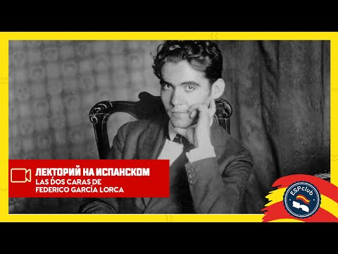Лекторий на испанском: Las dos caras de Federico García Lorca