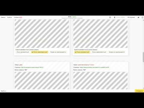 Релевантность видеороликов, 2 градации - Ответы (Яндекс Толока) 100%