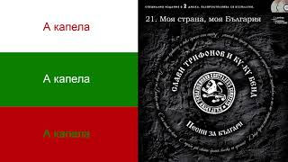 Слави Трифонов и Ку-Ку Бенд - Моя страна, моя България (А капела)