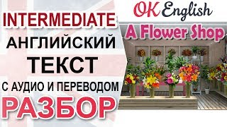 A Flower Shop - Цветочный магазин  📘 Intermediate English text | OK English