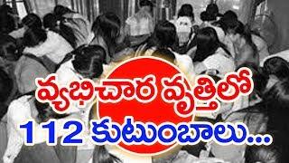 New Twist In Yadagirigutta Prostitution   Mahaa News