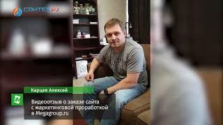 Отзыв клиента о компании Мегагрупп.ру