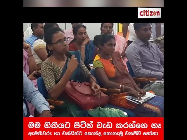 Srilanka Brave Forest Department Officer Devani Jayatilake Who Refuses To Violate The Law