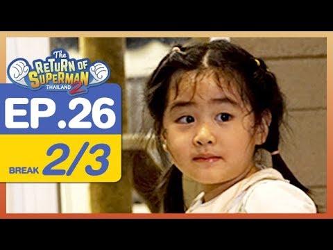 The Return of Superman Thailand Season 2 - Episode 26 - 19 พฤษภาคม 2561 [2/3]