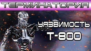 Терминатория - Уязвимость Т-800 [ОБЪЕКТ] Terminator vulnerability