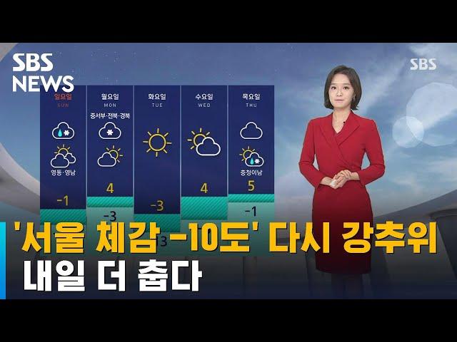 [날씨] '서울 체감 -10도' 다시 강추위…내일 더 춥다 / SBS