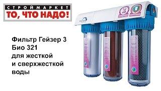 Фильтр Гейзер 3 Био 321 для жесткой и сверхжесткой воды - купить фильтр для воды Гейзер(Строймаркет