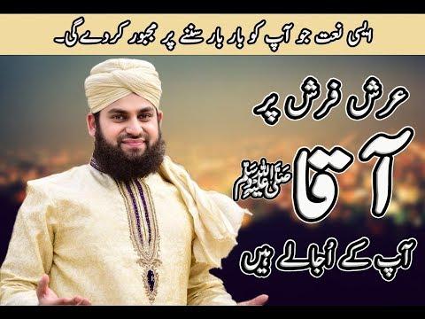 Hafiz Ahmed Raza Qadri - Arsh Farsh Par Aaqaﷺ - New Heart Touching Naat 2018