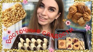 Восточные сладости ручной работы | Рахат лукум, чак-чак | Талкыш | Натх | Хайран | Обзор | Мукбанг