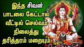 Shivan Padalgal   Lord Shiva Tamil Devotional Songs