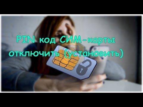 Как снять пароль с сим карты