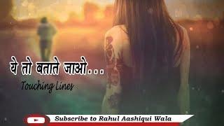 Ye to Batate Jao || New Sad Status || Rahul Aashiqui Wala