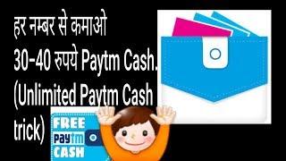 Free Paytm Cash Unlimited Pocket Money App Trick 2017