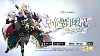 iOS/Android『皇帝聖印戰記 戰亂四重奏』官方宣傳影片