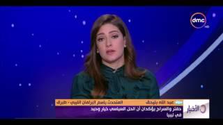 بالفيديو.. البرلمان الليبى: آليات تنفيذ اتفاق باريس هو التحدي الأكبر