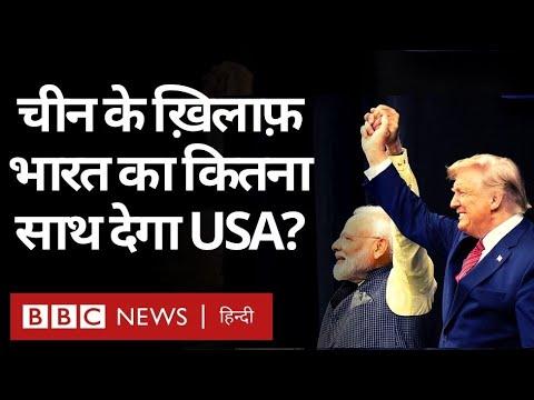 India China LAC Tensions : China के साथ संघर्ष में India के लिए क्या कर सकता है America? (BBC HINDI)