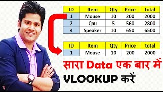 Excel Vlookup Hindi -How to use vlookup for multiple values || Trick to use vlookup for large data