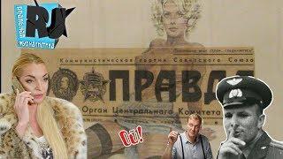 Орган Волочковой + чушь от Рогозина = Российская правда!