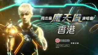 周杰伦2013魔天倫香港演唱会预告 周杰倫