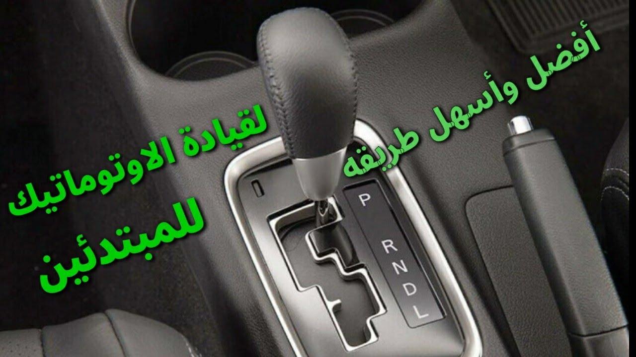 تعليم قيادة السيارات في تركيا