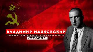 VIDEO BANNER МАЯКОВСКИЙ 'НАТЕ'