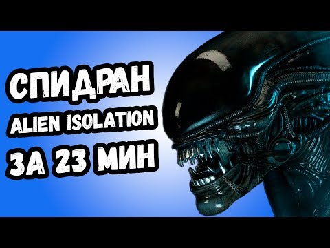 Самое быстрое прохождение Alien Isolation [Разбор спидрана в деталях]