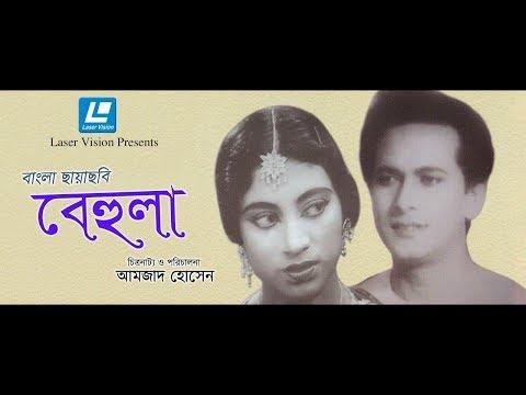 Behula | Bangla Movie | Zahir Raihan | Razzak, Suchanda, Sumita Devi