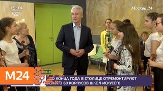 Смотреть видео Собянин осмотрел здание детской школы искусств имени Рихтера - Москва 24 онлайн