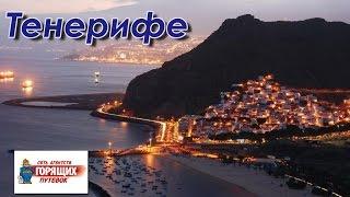 Отдых на Тенерифе - горящие туры на Канарские острова, отели, пляжи, развлечения острова Тенерифе
