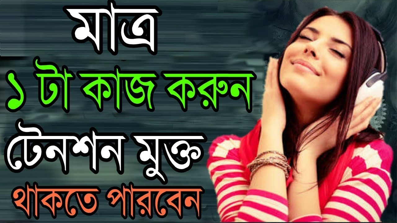 Download 4 মিনিটে টেনশন থেকে মুক্তি | How to be Tension and Stress Free  in Bangla