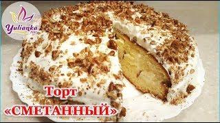 СМЕТАННЫЙ ТОРТ с ОРЕХАМИ - просто ТАЕТ во РТУ /Sour cream cake with nuts