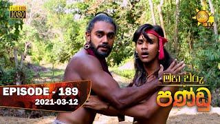 Maha Viru Pandu | Episode 189 | 2021-03-12 Thumbnail