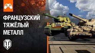 Французский тяжёлый металл: AMX 13 57 и AMX M4 mle. 49