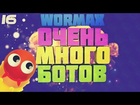 wormax io расширение