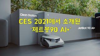 CES 2021에서 소개된 '삼성 제트봇90 AI+' …