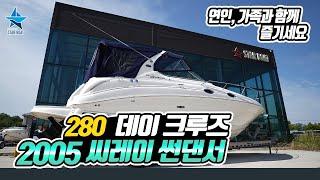 [스타보트] 2005 씨레이 SEA RAY 280 선댄…