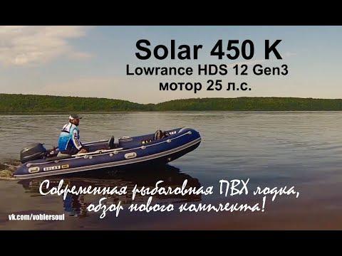 Лодка ПВХ Solar 450 (нднд) + Lowrance HDS 12 Gen3 + мотор 25 л.с. Обзор нового комплекта.