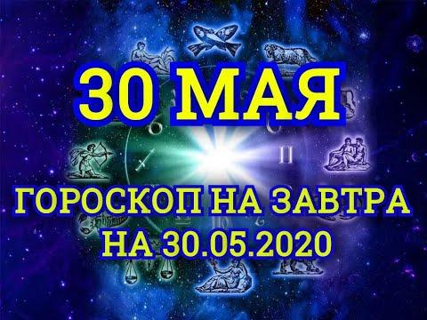 Гороскоп на завтра на 30.05.2020 | 30 Мая | Астрологический прогноз