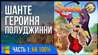 Shantae Half Genie Hero Шанте Героиня Полуджинни 100 Прохождение на русском часть 1