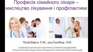 Професія сімейного лікаря (Загальна практика- сімейна медицина)