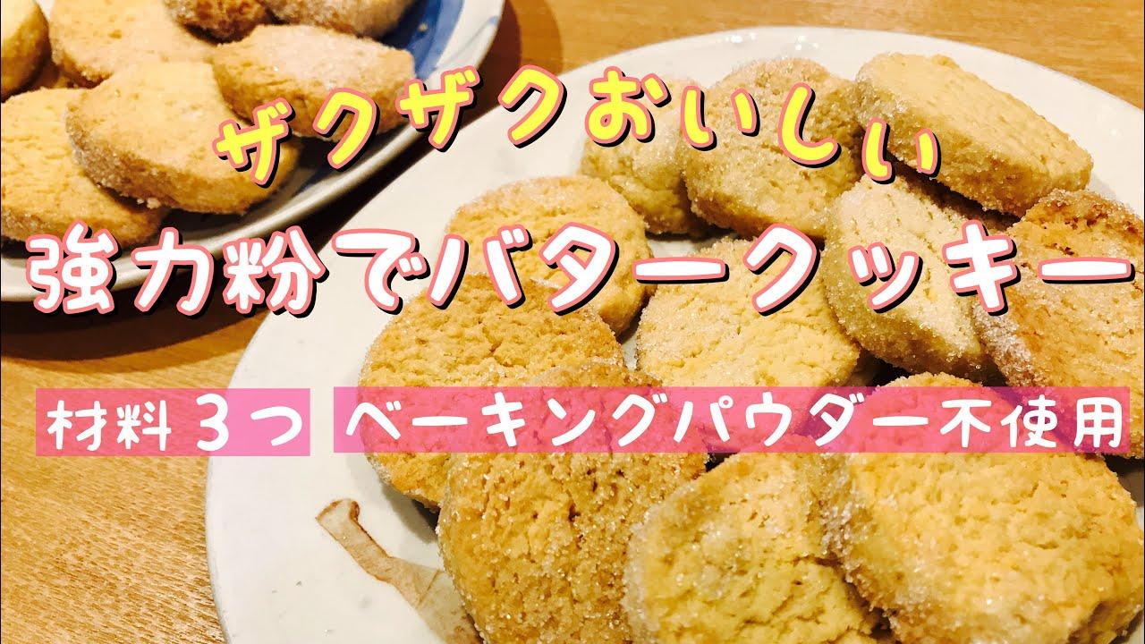 パウダー なし ベーキング クッキー