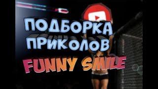 Лучшие приколы ноябрь 2019/ 9 минут смеха/ Лютая подборка приколов