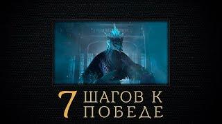 Семь Шагов к Победе — Winter Wyvern