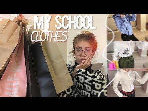 МОЯ ШКОЛЬНАЯ ОДЕЖДА❤️|Покупки Осенней Одежды 2018