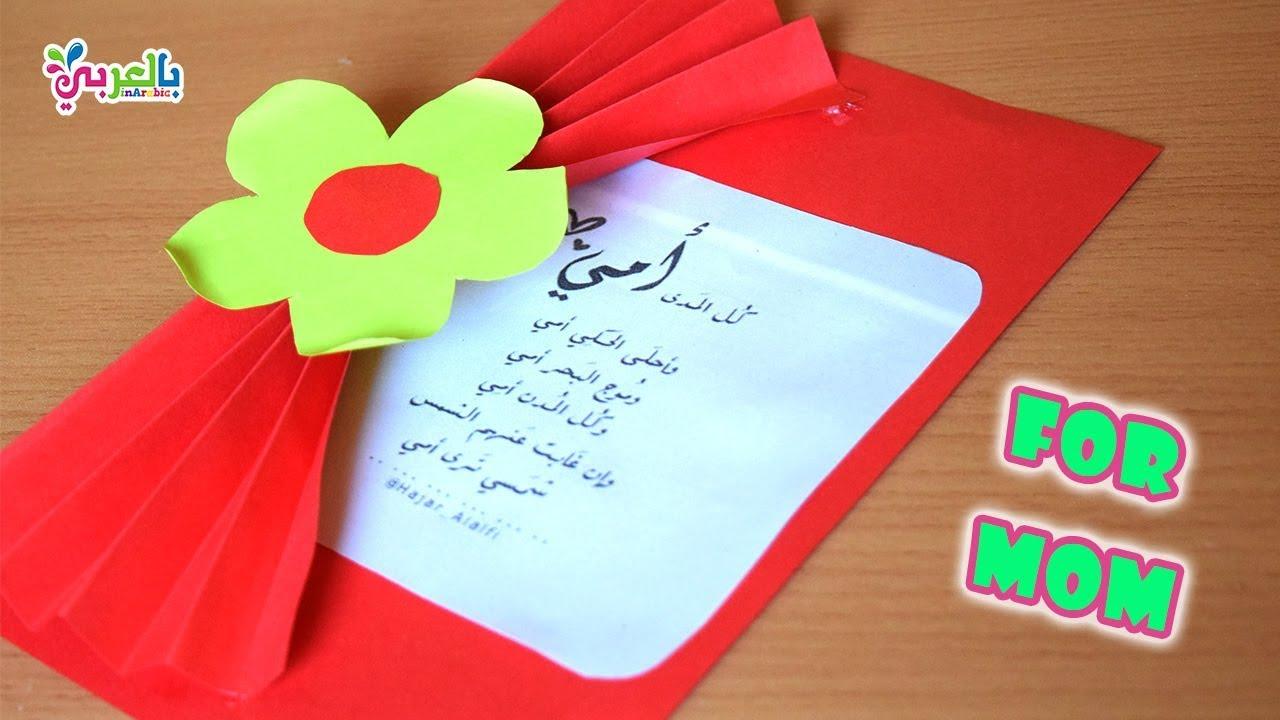 فكرة جديدة صنع بطاقة تهنئة للام بطاقة رسالة الى امي Simple Gift Cards For Mom Youtube